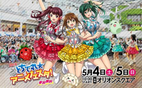 とちてれ☆アニメフェスタ2019 2日目 オリオンスクエアステージ