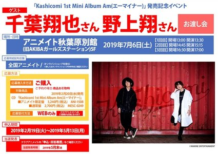 「Kashicomi 1st Mini Album Am(エーマイナー)」発売記念イベント【1回目】