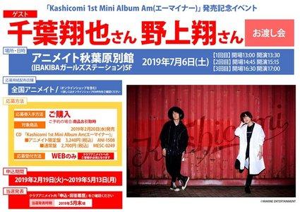 「Kashicomi 1st Mini Album Am(エーマイナー)」発売記念イベント【3回目】