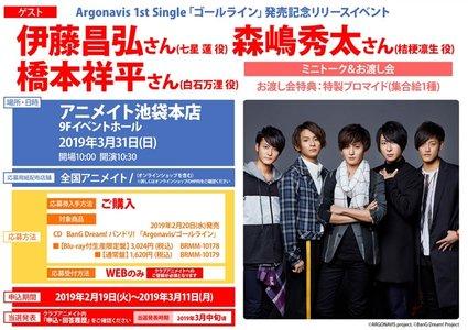 Argonavis 1st Single「ゴールライン」発売記念リリースイベント 3/31