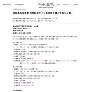 内田真礼さん 写真集発売記念サイン会(B)