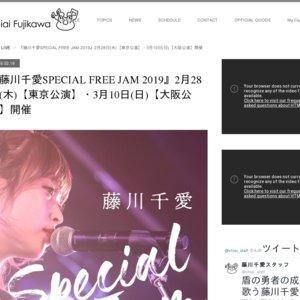 『藤川千愛SPECIAL FREE JAM2019』【東京公演】