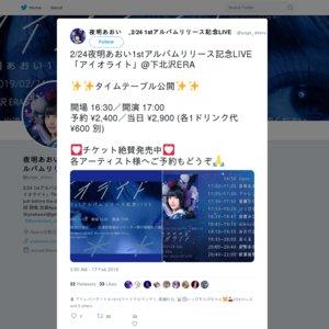 夜明あおい1stアルバムリリース記念LIVE「アイオライト」