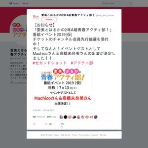 愛美とはるかの2年A組青春アクティ部 番組イベント2019(仮) 夜の部