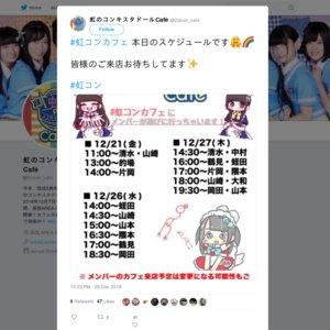 虹のコンキスタドールCafé メンバー来店イベント 2018/12/26