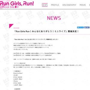Run Girls Run!みんなにありがとう!ミニライブ DAY①