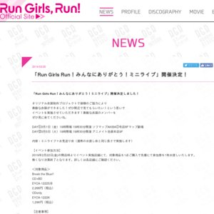 Run Girls Run!みんなにありがとう!ミニライブ DAY②