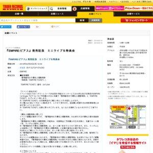 『EMPiRE/ピアス』発売記念  ミニライブ&特典会