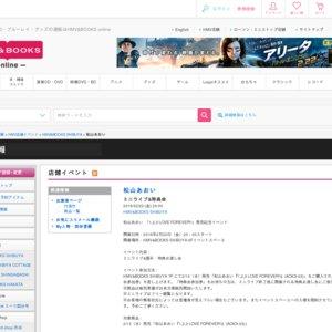 2/22 松山あおい「1,2,3LOVEFOREVER♡」発売記念店舗イベントHMV&BOOKSSHIBUYA