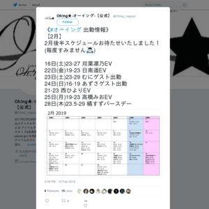 オーイング(2019/2/22)