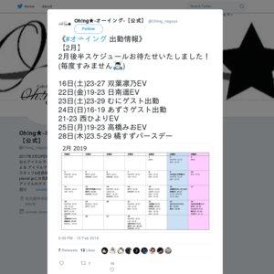 オーイング(2019/2/25)