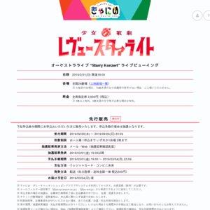 """「少女☆歌劇 レヴュースタァライト」オーケストラライブ""""Starry Konzert"""" 夜の部 ライブビューイング"""