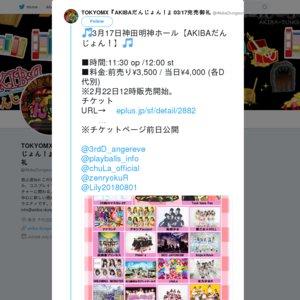 AKIBAだんじょん! 3/17
