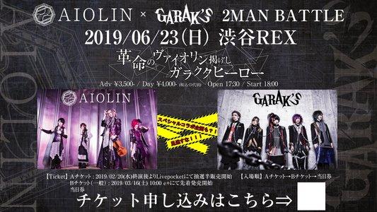 AIOLIN × GARAK'S 2MAN LIVE 「革命のヴァイオリン掲げしガラクタヒーロー」