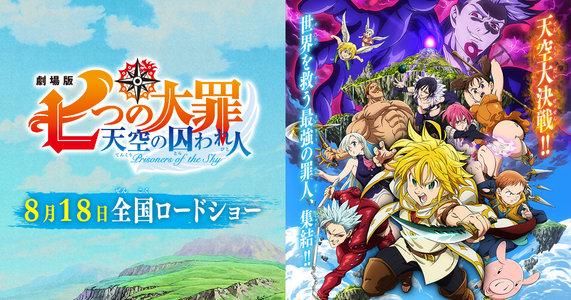 「劇場版 七つの大罪 天空の囚われ人」Blu-ray/DVDリリース記念イベント【1部】