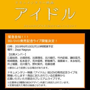 SKE48 映画「アイドル」BD/DVD発売記念ライブ in Zepp Nagoya