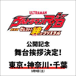 『劇場版ウルトラマンR/B セレクト!絆のクリスタル』公開記念舞台挨拶(TOHOシネマズららぽーと船橋)