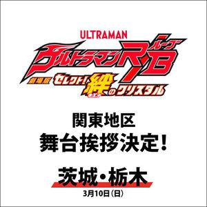 『劇場版ウルトラマンR/B セレクト!絆のクリスタル』公開記念舞台挨拶(MOVIX宇都宮)