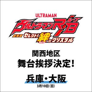『劇場版ウルトラマンR/B セレクト!絆のクリスタル』公開記念舞台挨拶(イオンシネマ茨木)