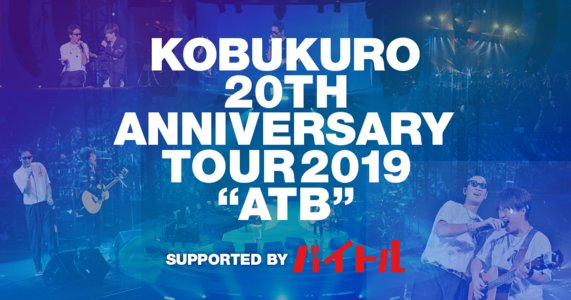 "KOBUKURO 20TH ANNIVERSARY TOUR 2019 ""ATB"" 岩手公演 1日目"