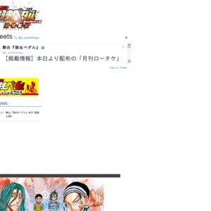 舞台『弱虫ペダル』新インターハイ篇~制・限・解・除(リミットブレイカー)~ 東京 5/14