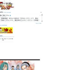 舞台『弱虫ペダル』新インターハイ篇~制・限・解・除(リミットブレイカー)~ 大阪 5/25昼