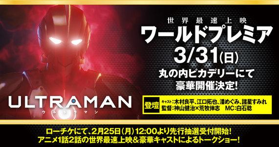 アニメ『ULTRAMAN』ワールドプレミア