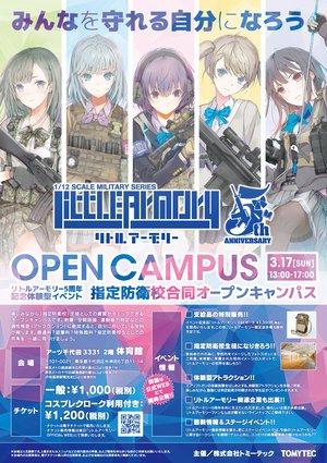 リトルアーモリー5周年記念体験型イベント『指定防衛校合同オープンキャンパス』