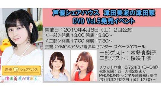 声優シェアハウス 津田美波の津田家 Vol.5 DVD発売記念イベント <二部>