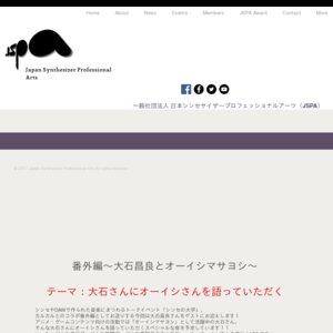 シンセの大学番外編〜大石昌良とオーイシマサヨシ〜