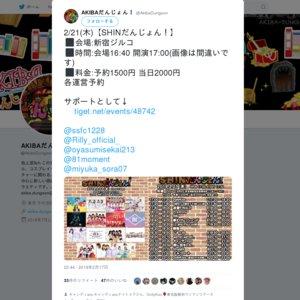 SHINだんじょん! 2/21