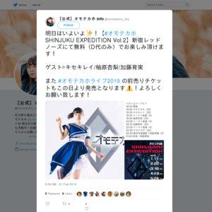 オモテカホ 東京主催イベントSHINJUKU EXPEDITION Vol.2