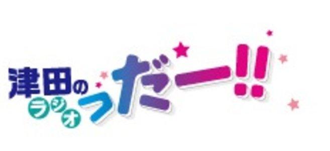 津田のラジオ「っだー!!」イベント2019(仮)(昼の部)