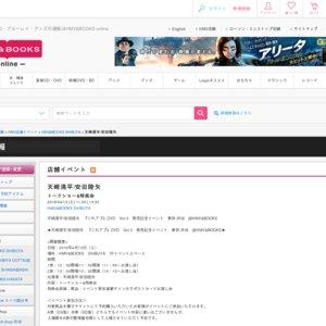 『これアプ』DVD Vol.3 発売記念イベント 1回目