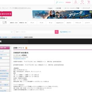 『これアプ』DVD Vol.3 発売記念イベント 2回目