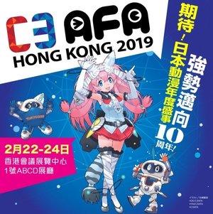 C3AFA Hong Kong 2019 1日目 2/22 DEAR KISS 特典会/グッズ販売[1回目]