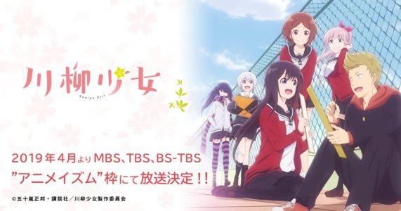 TVアニメ「川柳少女」第1話&第2話先行上映会