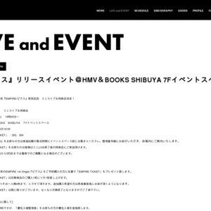 『ピアス』リリースイベント@HMV&BOOKS SHIBUYA 7Fイベントスペース