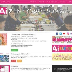 Music Art Ai vol.6 ~東日本大震災チャリティーイベント~