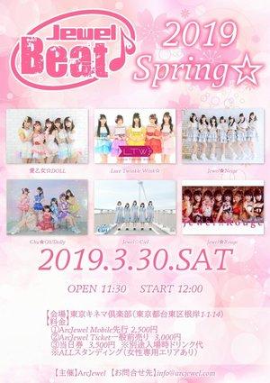 【3/30】Jewel Beat!!~2019 Spring☆~@東京キネマ倶楽部