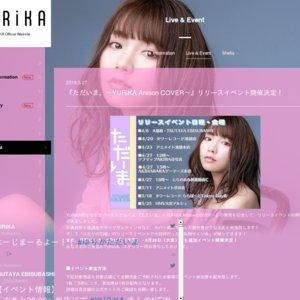 YURiKA「ただいま。~YURiKA Anison COVER~」予約イベント サイン会