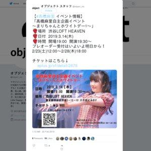 髙橋麻里自主企画イベント ~まりちゃんとホワイトデー♡~」
