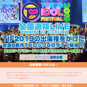 ■TIF2019全国選抜LIVE 関東・北陸 Aブロック in TOKYO