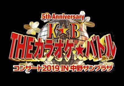 THEカラオケ★バトル コンサート2019 IN中野サンプラザ【第2部】