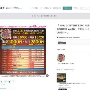 IDOL CONTENT EXPO @表参道GROUND Vol.38 ~全組たっぷりLIVE!!!~