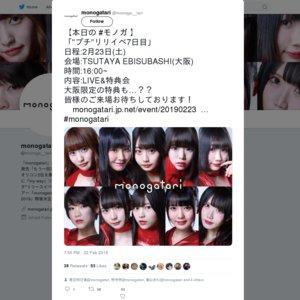 monogatariニューシングル「my way」発売記念イベント@TSUTAYA EBISUBASHI