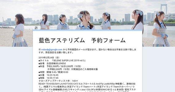 アイドルダービーかよ!ひな祭りスペシャル Supported by IDOL VILLAGE x WIZY