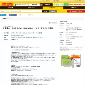 【寺島惇太 ミニアルバム『29+1 -MISo-』予約特典会】@タワーレコードアリオ川口店