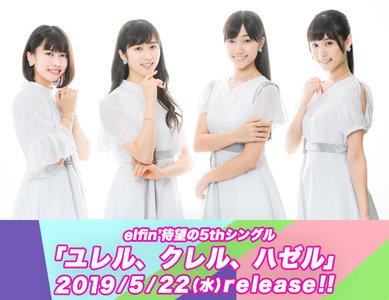 elfin' 5thシングル発売記念ミュージックLIVEイベント 3/16 1部