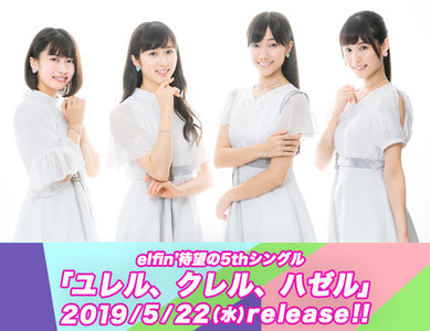 elfin' 5thシングル発売記念ミュージックLIVEイベント 3/16 2部
